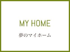MY HOME 夢のマイホーム
